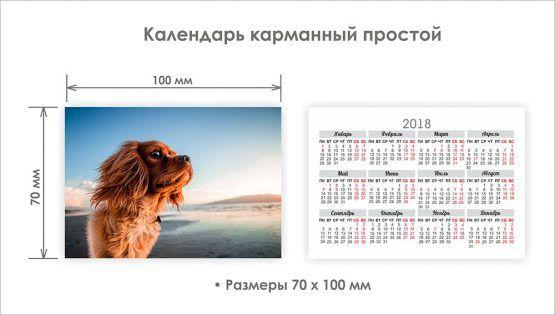Карманный-календарь-схема-1000