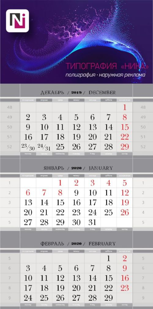 календарь-магнит 110 х 230 мм