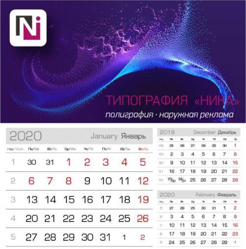 календарь-магнит 200 х 200 мм