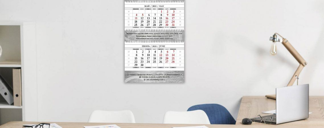 квартальный календарь с тремя полями