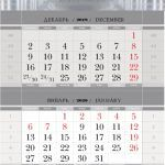 Календарь магнит квартальный