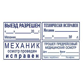 Печати_штампы
