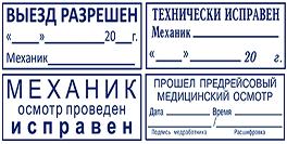 №4. Штампы для путевых листов