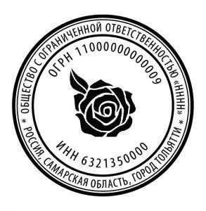 Штамп печать с логотипом