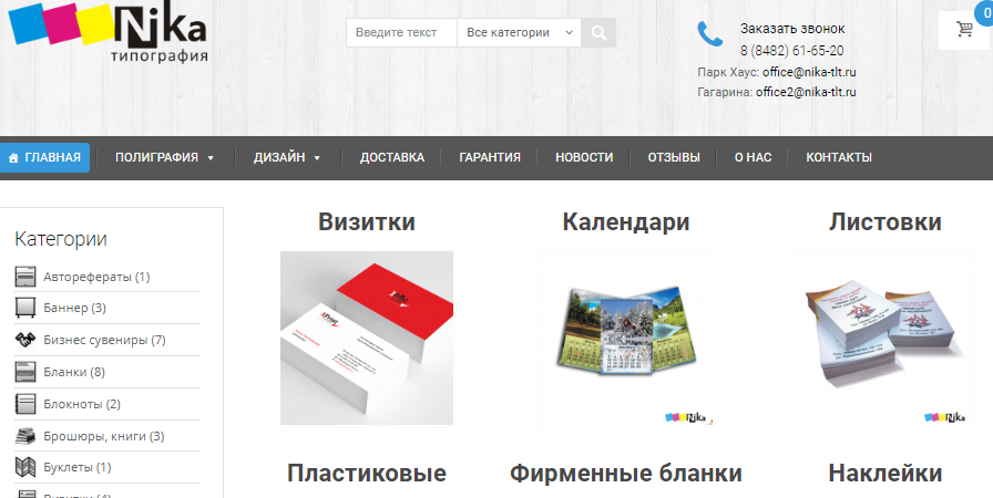 официальный сайт типография Ника