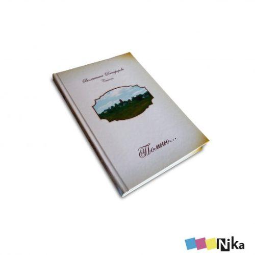 Изготовление книги 2