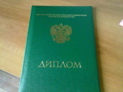 Дипломы, свидетельства, сертификаты