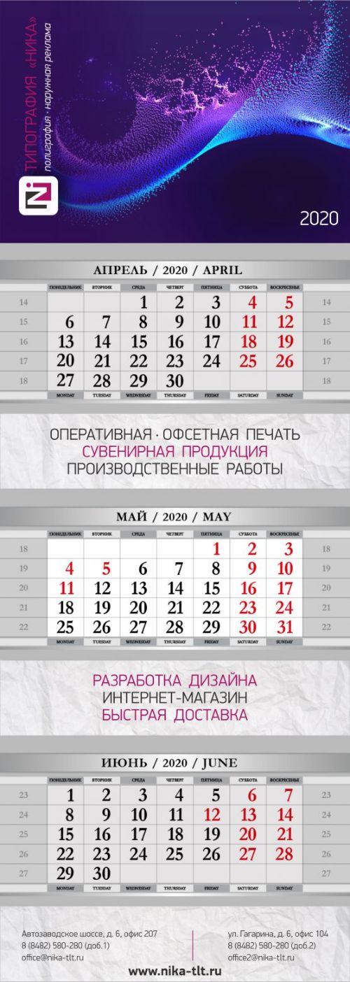 календарь 3 поля