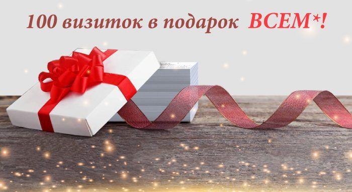 Акция 100 цветных визиток в подарок