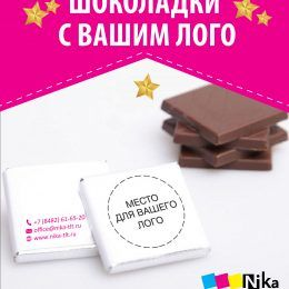 шоколад в фирменной упаковке