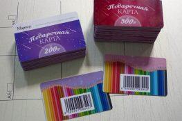 карточки со штрих-кодом